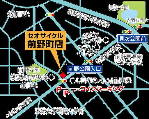 セオサイクル前野町店 自転車専門店