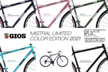 """<span class=""""title"""">GIOS MISTRAL LIMITED 2021 入荷します‼️</span>"""